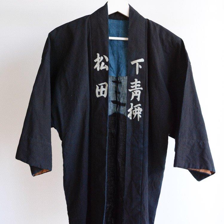 印半纏 藍染 着物 法被 木綿 ジャパンヴィンテージ 大正 昭和 漢字 | Hanten Jacket Indigo Kimono Happi Coat Japan Vintage Kanji