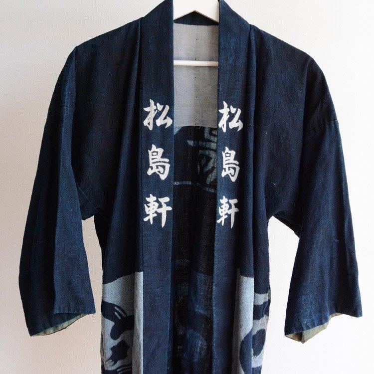 印半纏 藍染 ジャパンヴィンテージ 法被 腰柄 大正 昭和 | Hanten Jacket Japan Vintage Indigo Kimono Happi Kanji
