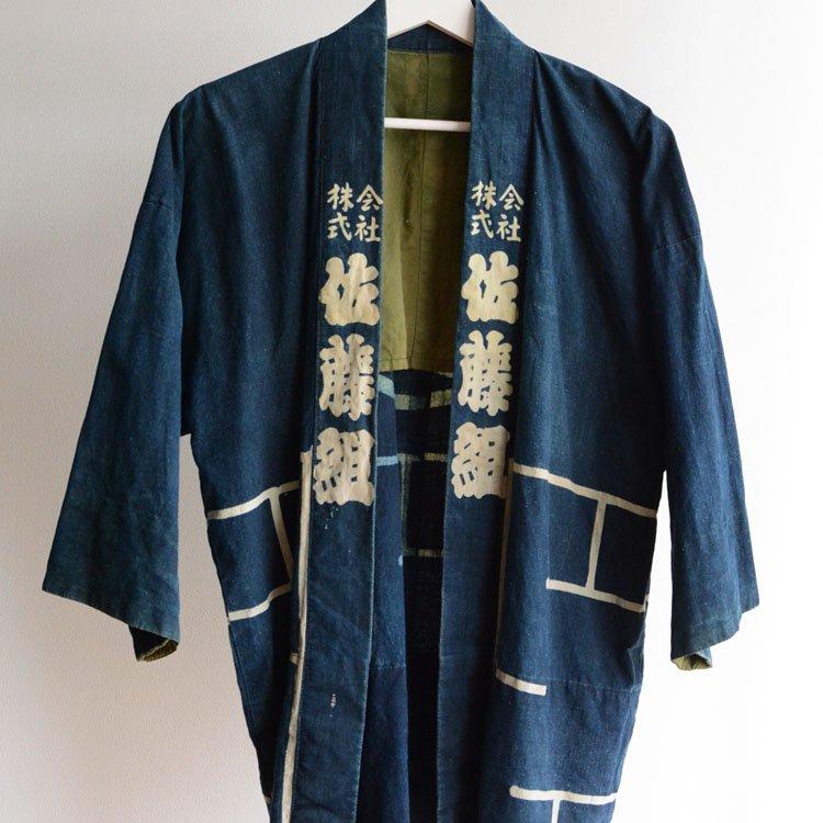 印半纏 ジャパンヴィンテージ 藍染 漢字 法被 腰柄 大正 昭和 | Hanten Jacket Happi Coat Indigo Kanji Japan Vintage