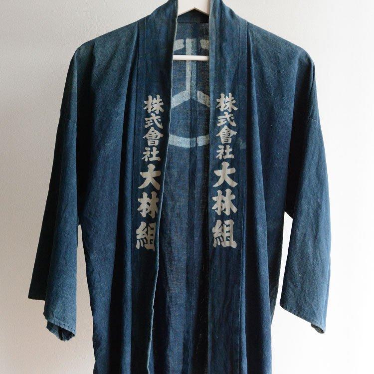 印半纏 大林組 藍染 襤褸 ジャパンヴィンテージ 大正 昭和 | Hanten Jacket Indigo Boro Kanji Japanese Vintage Kimono