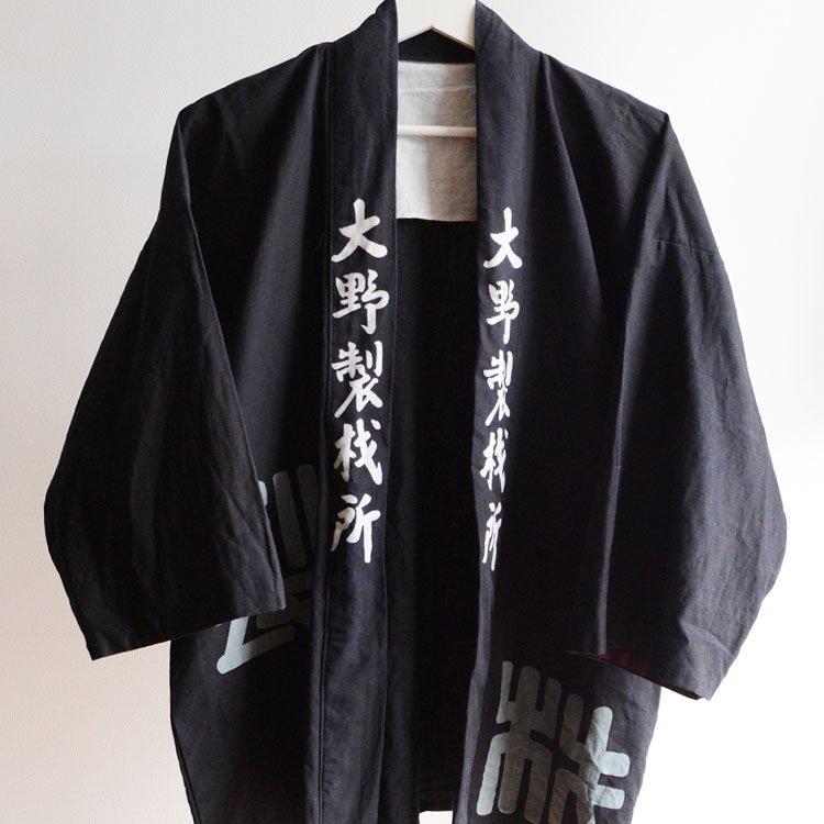 印半纏 法被 着物 木綿 腰柄 漢字 ジャパンヴィンテージ 昭和中期 | Hanten Jacket Happi Coat Japanese Vintage Kimono Cotton Kanji
