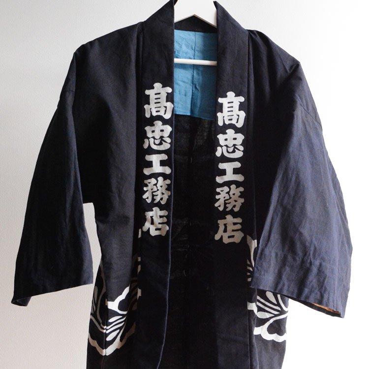 印半纏 法被 木綿 着物 腰柄 漢字 ジャパンヴィンテージ 50〜60年代 | Hanten Jacket Men Happi Coat Japanese Vintage Kimono Cotton