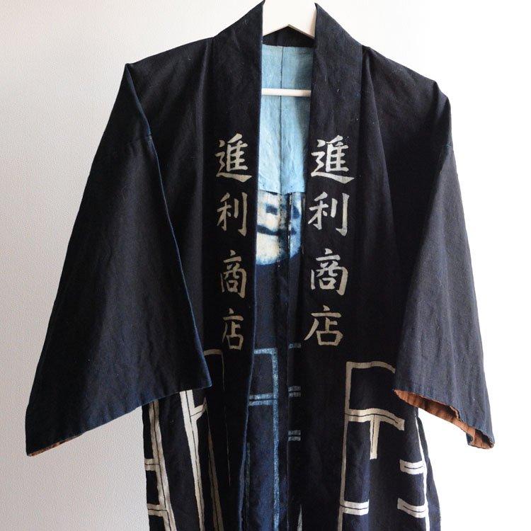 印半纏 藍染 ジャパンヴィンテージ 腰柄 着丈長め 法被 着物 大正 昭和 | Hanten Jacket Happi Coat Indigo Kimono Japan Vintage