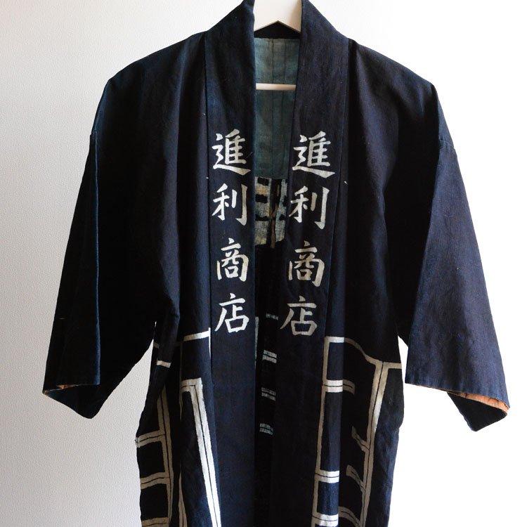 <img class='new_mark_img1' src='https://img.shop-pro.jp/img/new/icons8.gif' style='border:none;display:inline;margin:0px;padding:0px;width:auto;' />印半纏 藍染 ジャパンヴィンテージ 法被 着物 腰柄 着丈長め 大正 昭和 2 | Hanten Jacket Happi Coat Indigo Kimono Japan Vintage