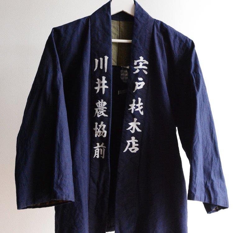 <img class='new_mark_img1' src='https://img.shop-pro.jp/img/new/icons8.gif' style='border:none;display:inline;margin:0px;padding:0px;width:auto;' />印半纏 法被 木綿 着物 漢字 ジャパンヴィンテージ 昭和中期 宍戸材木店 | Hanten Jacket Men Happi Coat Japanese Vintage Kimono Cotton