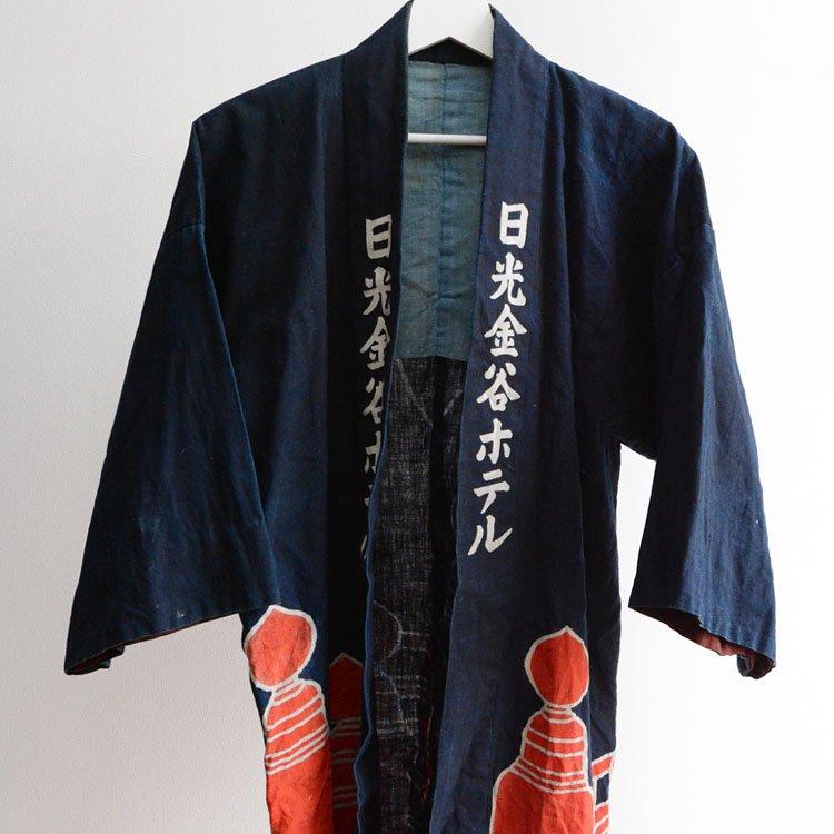 印半纏 日光金谷ホテル 藍染 ジャパンヴィンテージ 法被 着物 腰柄 昭和 | Hanten Jacket Happi Coat Japan Vintage Nikko Kanaya Hotel