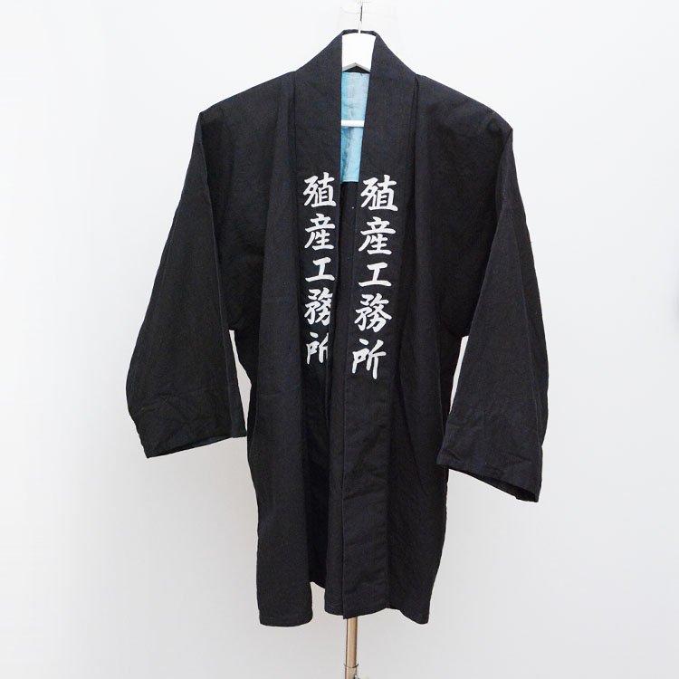 印半纏 法被 着物 木綿 漢字 ジャパンヴィンテージ 昭和中期 | Hanten Jacket Men Happi Coat Kimono Cotton Japan Vintage