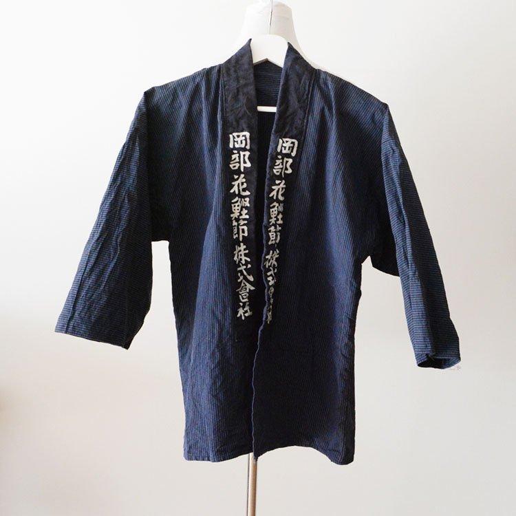 法被 半纏 着物 ジャパンヴィンテージ 木綿 縞模様 昭和 | Happi Jacket Men Hanten Kimono Japan Vintage Cotton Stripe