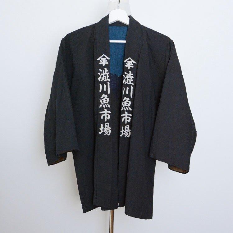 印半纏 法被 木綿 漢字 ジャパンヴィンテージ 昭和中期 魚市場 | Hanten Jacket Kanji Kimono Happi Coat Japan Vintage Cotton