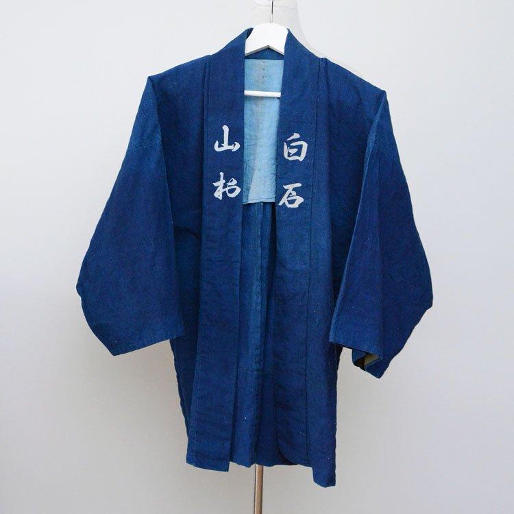 印半纏 法被 木綿 漢字 ジャパンヴィンテージ 昭和中期 白石 | Hanten Jacket Men Happi Coat Kanji Kimono Japan Vintage Cotton