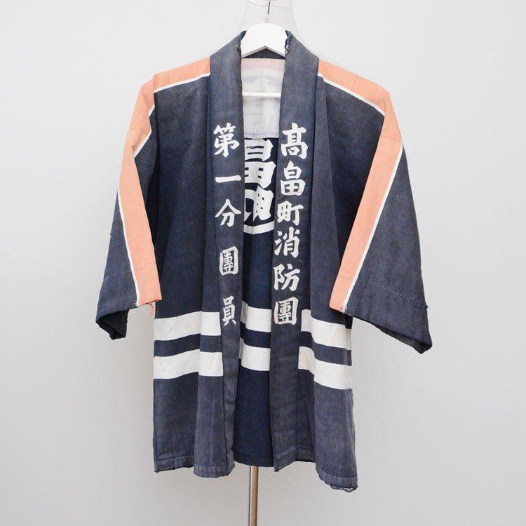 火消し 消防 半纏 法被 襤褸 ジャパンヴィンテージ 昭和 | Japanese Fireman Jacket Hanten Happi Boro Vintage