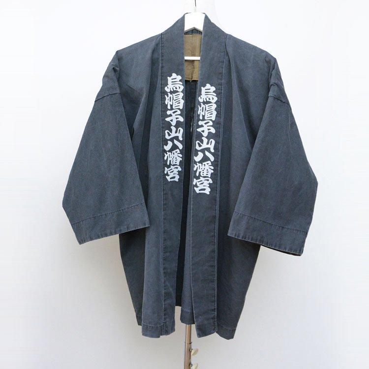 法被 半纏 烏帽子山八幡宮 神社 着物 ジャパンヴィンテージ 昭和 | Happi Hanten Jacket Japan Vintage Cotton Shrine