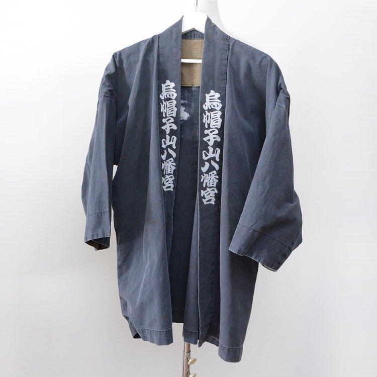 法被 半纏 着物 烏帽子山八幡宮 神社 ジャパンヴィンテージ 昭和 | Happi Coat Hanten Jacket Japan Vintage Cotton Shrine