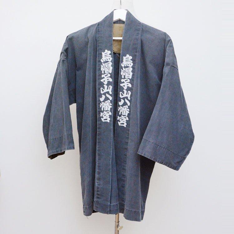 法被 烏帽子山八幡宮 神社 半纏 着物 ジャパンヴィンテージ 昭和 | Happi Coat Hanten Jacket Japan Vintage Cotton Shrine Crest