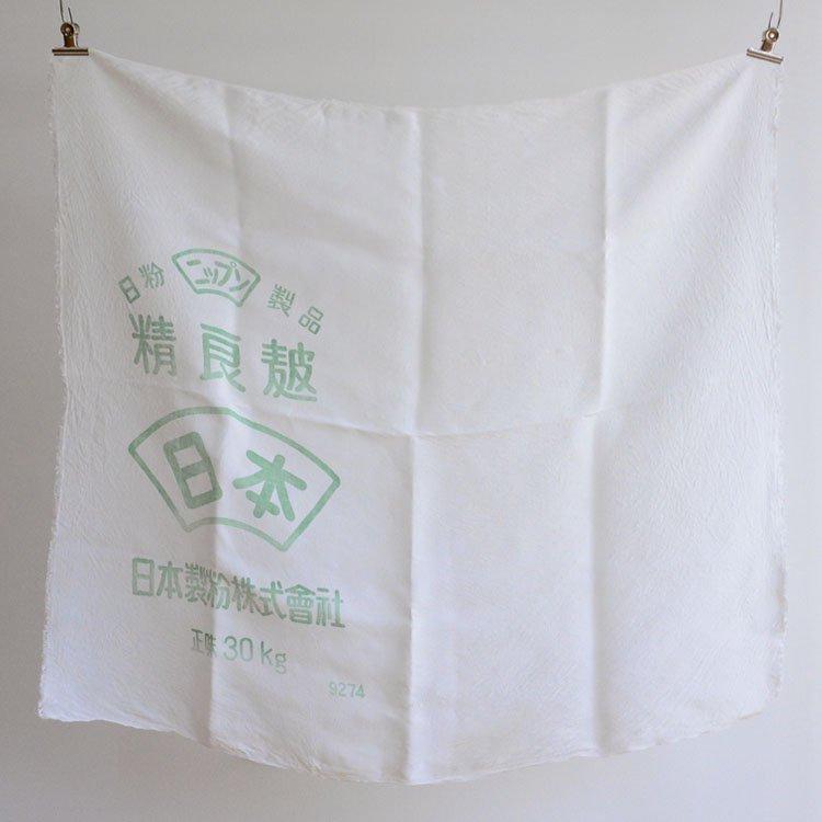古布 粉袋 解き ふすま ジャパンヴィンテージ ファブリック 昭和中期 | Japanese Fabric Vintage Kanji Powder Bag Textile Old Cloth