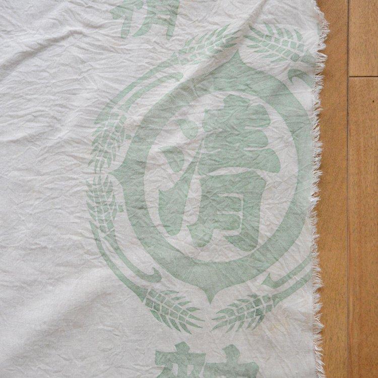 古布 パッチワーク つぎはぎ 寄せ布 粉袋 ふすま ジャパンヴィンテージ ファブリック 昭和中期 | Japanese Fabric Vintage Patchwork Powder Bag