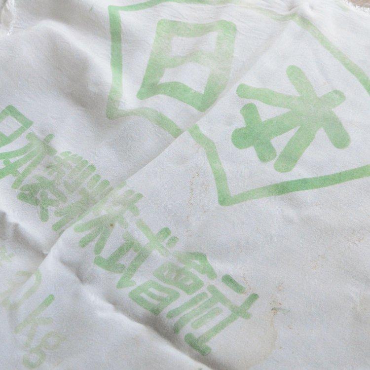古布 パッチワーク 寄せ布 つぎはぎ 粉袋 ふすま ジャパンヴィンテージ ファブリック 昭和中期 | Japanese Fabric Vintage Patchwork Powder Bag