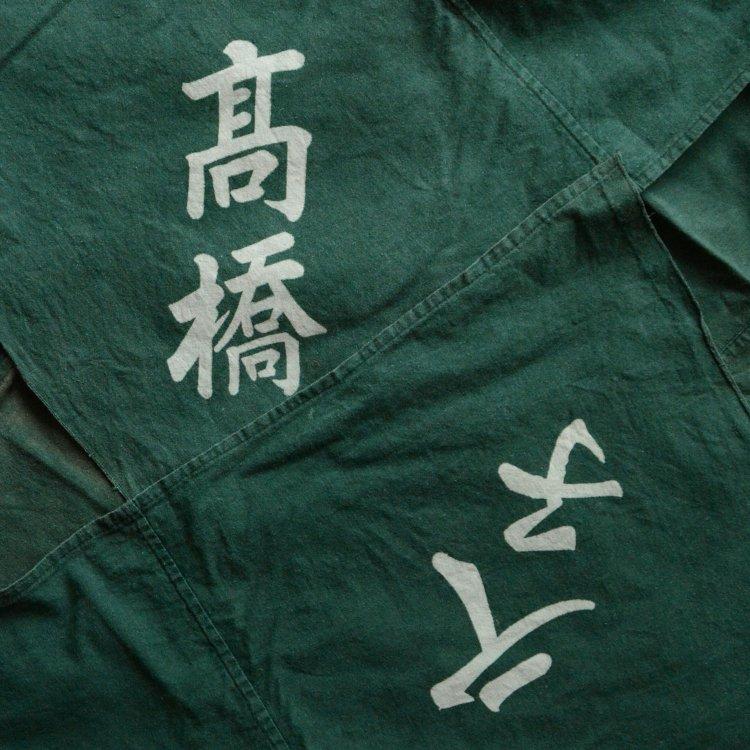 風呂敷 古布 大判 木綿 無地 緑 ジャパンヴィンテージ ファブリック テキスタイル 昭和 | Furoshiki Fabric Japan Vintage Sunburn Green Kanji