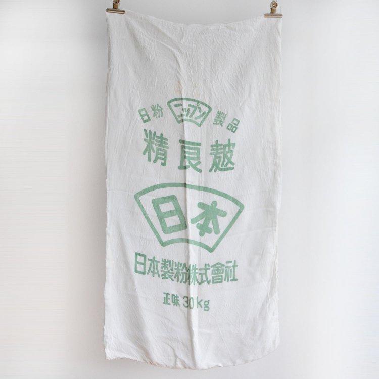 古布 粉袋 ふすま ジャパンヴィンテージ ファブリック 昭和中期 1   Japanese Fabric Vintage Powder Bag Fusuma Kanji Textile Cloth