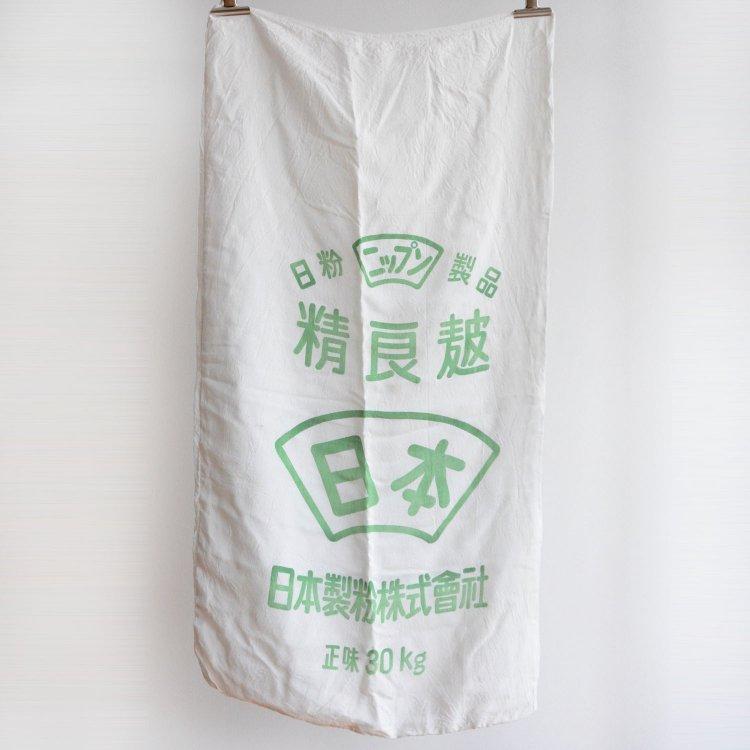 古布 粉袋 ふすま ジャパンヴィンテージ ファブリック 昭和中期 2 | Japanese Fabric Vintage Wheat Powder Bag Kanji Textile Cloth