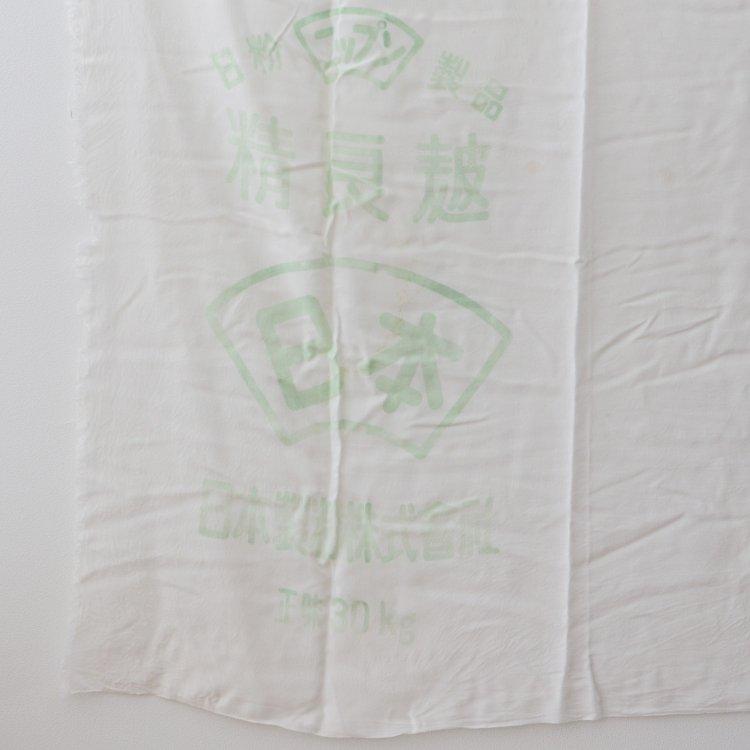 粉袋 古布 解き ジャパンヴィンテージ ファブリック ニップン 昭和中期 | Japanese Fabric Vintage Kanji Powder Bag Textile Old Cloth