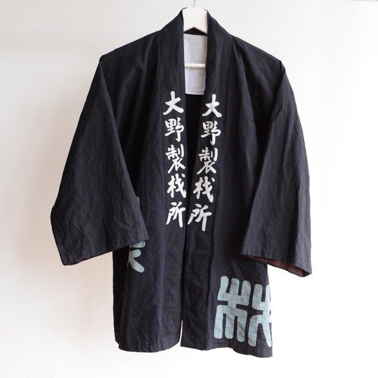 印半纏 法被 着物 腰柄 漢字 大野製材所 ジャパンヴィンテージ 昭和中期 | Hanten Jacket Men Happi Coat Japan Vintage Kimono Kanji
