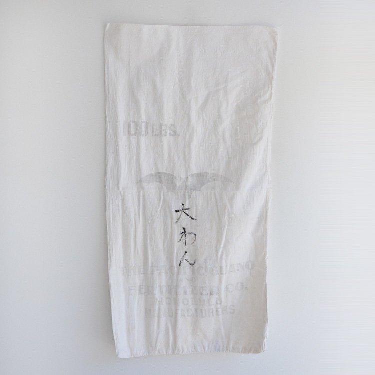 古布 肥料袋 木綿 コウモリ バットグアノ 大正 昭和 ジャパンヴィンテージ ファブリック   Japanese Fabric Vintage Cotton Bat Guano Honolulu