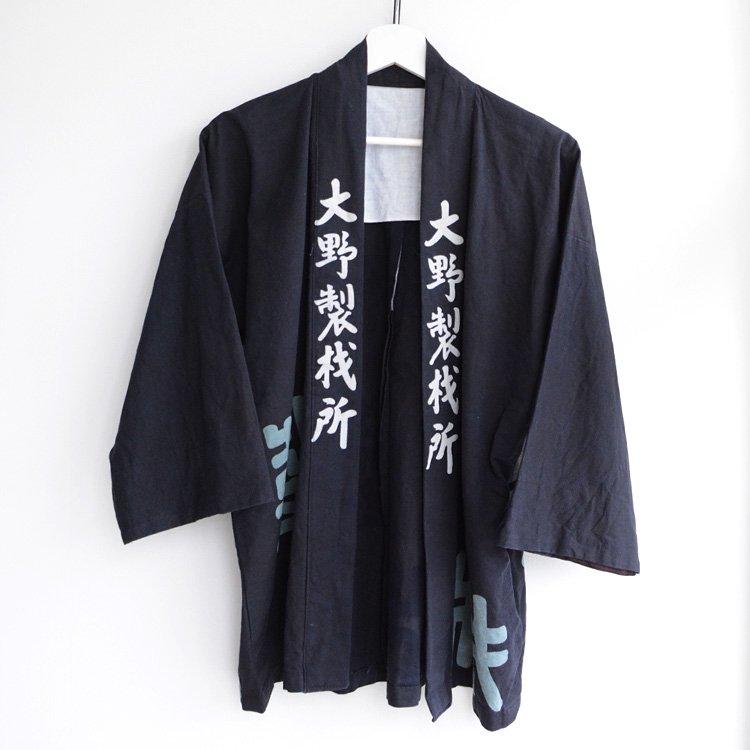 印半纏 法被 着物 大野製材所 腰柄 漢字 ジャパンヴィンテージ 50〜60年代 2   Hanten Jacket Men Happi Coat Kimono Japan Vintage Kanji