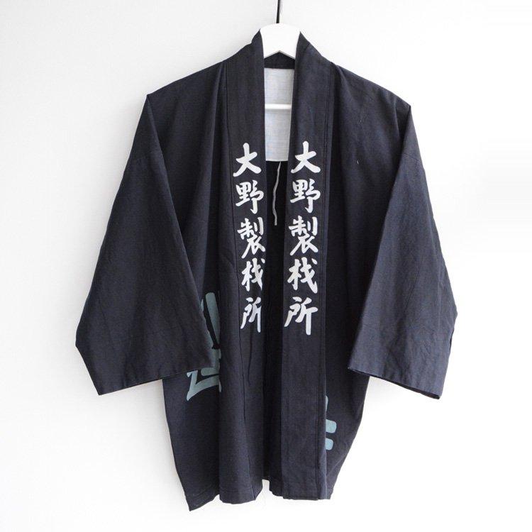 印半纏 法被 着物 大野製材所 腰柄 漢字 ジャパンヴィンテージ 昭和中期 3 | Hanten Jacket Men Happi Coat Kimono Japanese Vintage Kanji