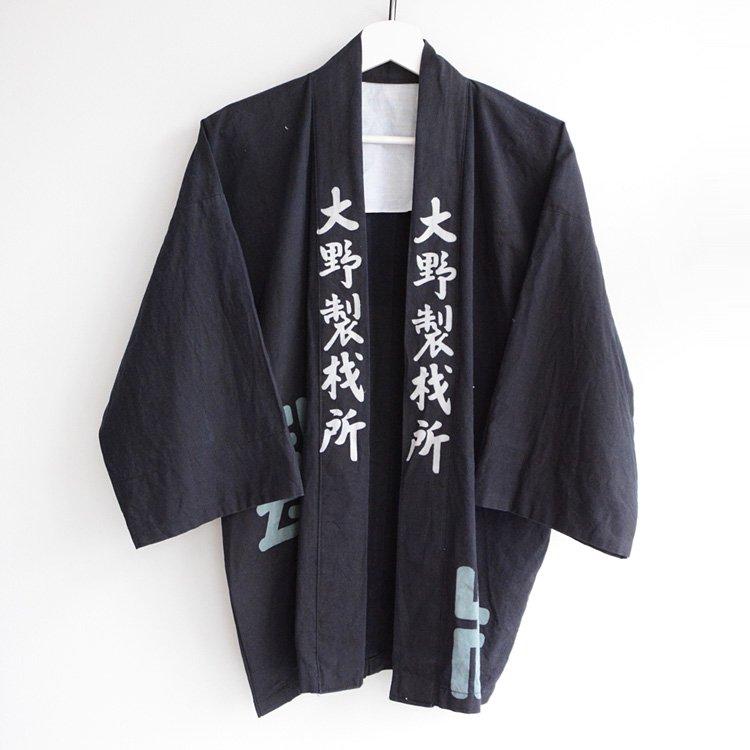 印半纏 法被 着物 大野製材所 腰柄 漢字 ジャパンヴィンテージ 50〜60年代 4   Hanten Jacket Men Happi Coat Kimono Japan Vintage Kanji