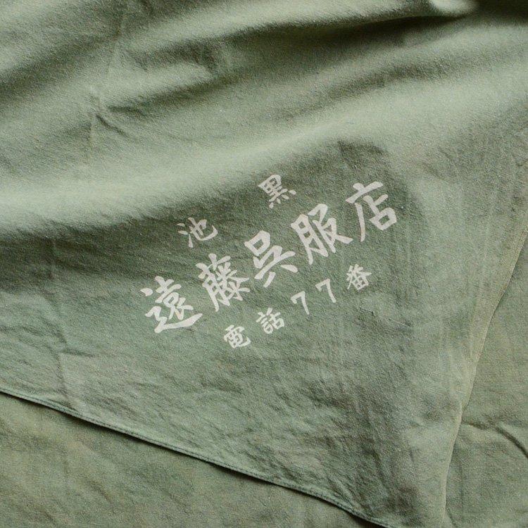 風呂敷 古布 木綿 日焼け 緑 ジャパンヴィンテージ ファブリック テキスタイル 昭和 | Furoshiki Vintage Japanese Fabric Wrapping Cloth
