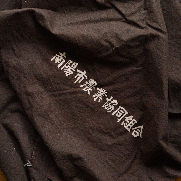 風呂敷 古布 木綿 茶色 ジャパンヴィンテージ ファブリック テキスタイル 昭和 南陽市農業協同組合 | Furoshiki Vintage Japanese Fabric Wrap Cloth