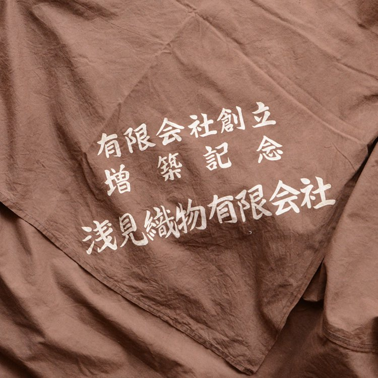 風呂敷 大判 古布 木綿 無地 ジャパンヴィンテージ ファブリック テキスタイル 昭和中期   Furoshiki Vintage Japanese Fabric Cotton Wrap Cloth