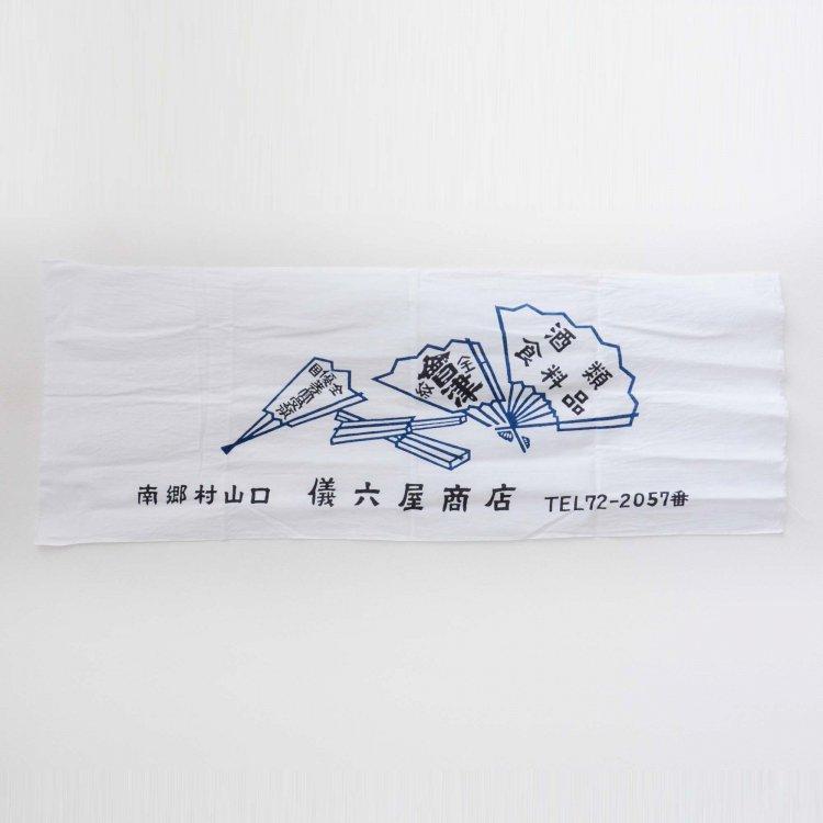 手ぬぐい 古布 木綿 ジャパンヴィンテージ ファブリック テキスタイル 昭和 | Tenugui Cloth Japanese Fabric Cotton Vintage 70〜80s