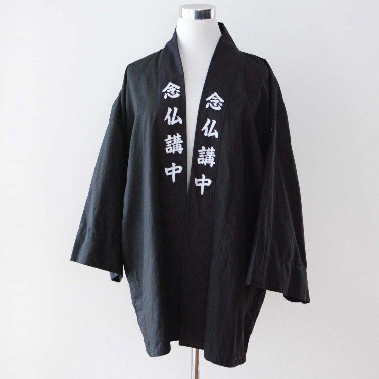 <img class='new_mark_img1' src='https://img.shop-pro.jp/img/new/icons8.gif' style='border:none;display:inline;margin:0px;padding:0px;width:auto;' />念仏講中 半纏 法被 2トーン ジャパンヴィンテージ 漢字 | Hanten Jacket Men Happi Coat Japan Vintage Kanji 2 Tone