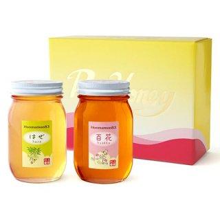 ほんまもん蜂蜜ギフト箱 はぜ・百花(600g×2種類)