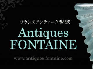 Antiques FONTAINE