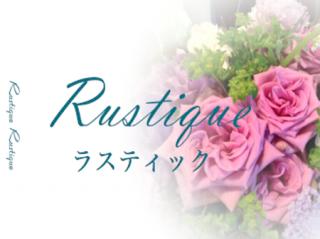 Rustiqueの画像