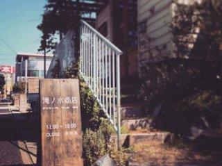 滝ノ水商店