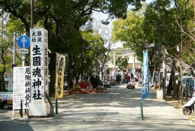 生國魂神社(いくたまさん)骨董市の画像