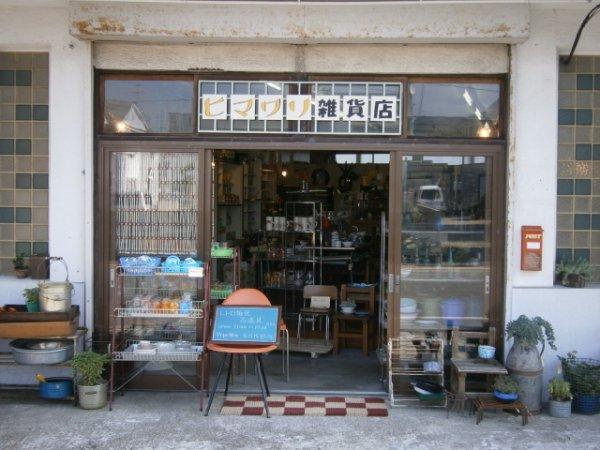 ヒマワリ雑貨店の画像
