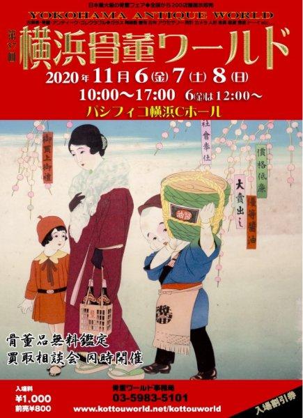 横浜骨董ワールドの画像