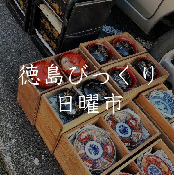 徳島びっくり日曜市の画像