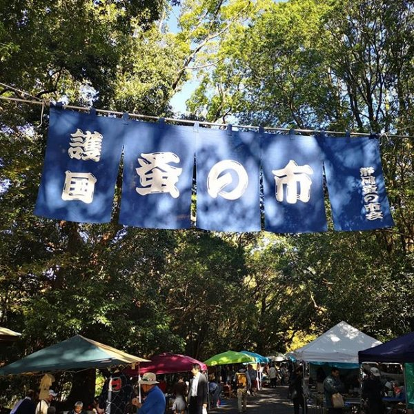 静岡護国神社蚤の市の画像