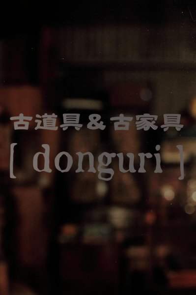 古道具donguriの画像