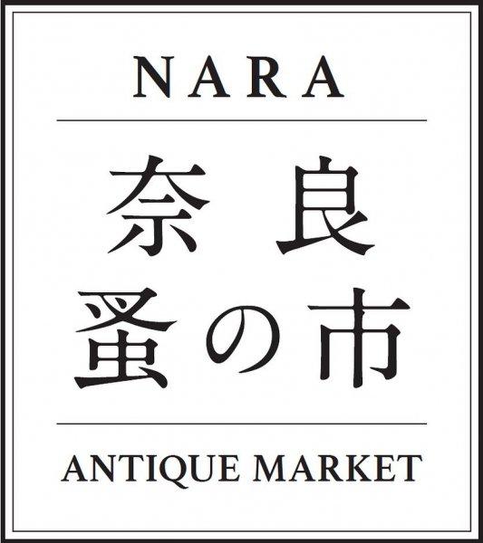 奈良蚤の市の画像