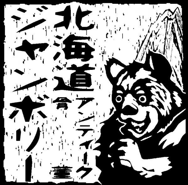 北海道アンティーク骨董ジャンボリーの画像