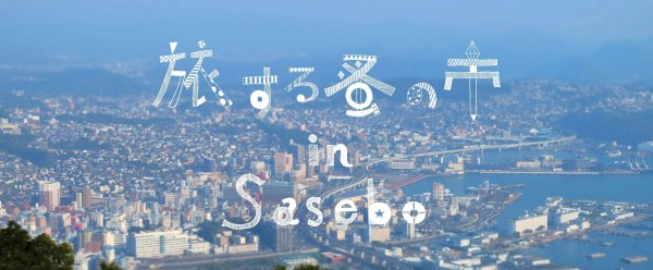 旅する蚤の市。in Saseboの画像