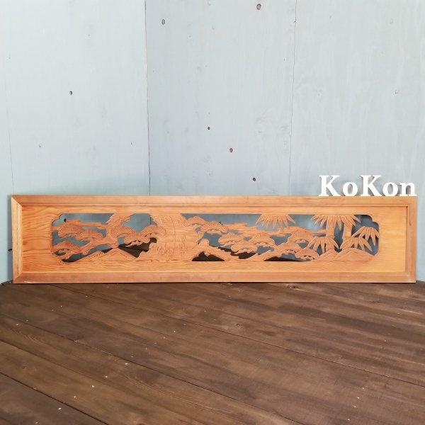 彫刻欄間 松竹の画像