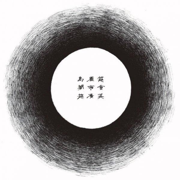 筵會茣蓙市廣島朝筵(むしろかいございち ひろしまあさむしろ)の画像